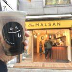 中道通りのタピオカドリンク店「Tea MALSAN」レポ!ミルクフォームが超絶美味しい