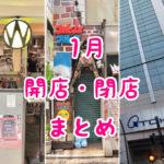 吉祥寺1月開店・閉店のお店まとめ!新年から衝撃の閉店が続く