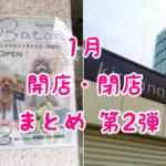 吉祥寺1月開店・閉店のお店まとめ第2弾!年度末に向けて超閉店ラッシュ