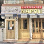 「ナポリ」がいつのまに閉店、次も窯焼き500円ピザのイタリアンバルがオープンへ