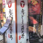肉と海鮮のいいとこ取りした究極の丼「肉ドレス海鮮丼」店がオープン