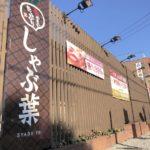 しゃぶしゃぶの超人気店「しゃぶ葉」が吉祥寺のど真ん中にオープンへ