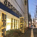 「アルペン 練馬関町店」が閉店!新業態の準備へ