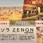 絶景が見られるカフェ&薬膳酒ダイニングバー「ソラZENON」が閉店