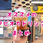 吉祥寺の人気タピオカドリンク飲み比べ おすすめ体験レポ 20店!価格比較あり