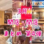 吉祥寺|3月開店・閉店のお店まとめ第4弾!老舗の2店舗が衝撃の閉店
