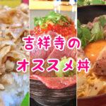 吉祥寺のオススメ丼はこれだ!個性あふれる絶品どんぶりまとめ 7選