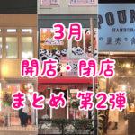 吉祥寺|3月開店・閉店のお店まとめ第2弾!8店舗のオープンラッシュ!