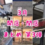 吉祥寺|3月開店・閉店のお店まとめ第3弾!衝撃の閉店続く