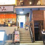 パークロード沿いに昭和レトロなやきとん居酒屋チェーン店がオープンへ