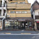 五日市街道のワイン&ビストロ「ゴブラン」が一旦閉店して改装&業態変更へ
