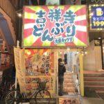 B級グルメ店「吉祥寺どんぶり」が閉店へ