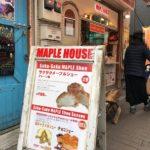 【悲報】サクサクメープルシューが人気の「メープルハウス」が閉店へ