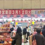「ロヂャース」最終営業日は3月12日(火)!移転先は確定