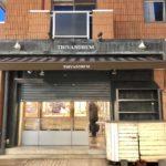 七井橋通りの井の頭公園入口付近にパン屋がオープンか