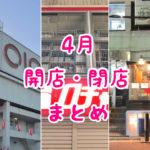吉祥寺|4月開店・閉店のお店まとめ!全14店舗のオープンラッシュ