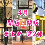 吉祥寺|4月開店・閉店のお店まとめ第2弾!話題の7店舗がオープン×2!