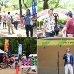 井の頭公園でアウトドアイベント「INOKASHIRA PARK OUTDOOR SUMMIT」開催