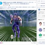 武蔵野市、Facebookに「北斗の拳」のイラストを利用して意味深な投稿