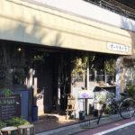 スパイス偏差値が高い!喫茶店カレーの最高峰、西荻窪オーケストラ!