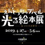 GW大型イベント「えんとつ町のプぺル光る絵本展」コピス吉祥寺で開催