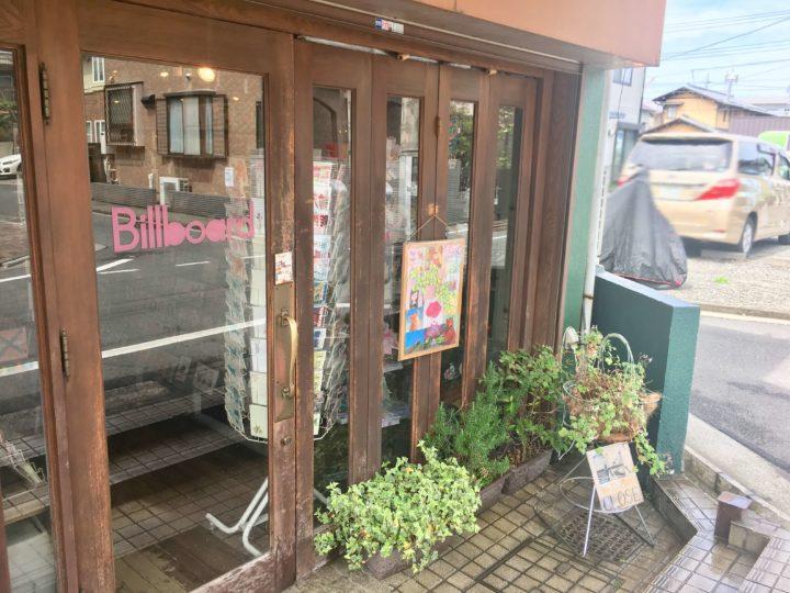 東京吉祥寺の可愛いポストカード屋