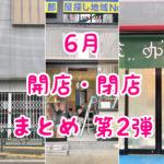 吉祥寺|6月開店・閉店まとめ第2弾!開店4店と閉店4店の情報掲載