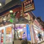 ゲームセンター「モナコ吉祥寺」が閉店へ