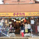 エスニックファッション&雑貨店「チチカカ」閉店へ!20年以上の営業に終止符