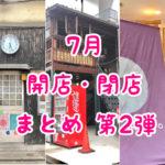 吉祥寺|7月開店・閉店まとめ第2弾!開店2店と閉店3店の情報掲載