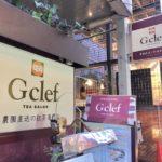 吉祥寺の超人気紅茶専門店「ティーサロンジークレフ」が閉店へ