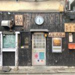 昭和レトロで懐かしい雰囲気のお好み焼き店「八十八分」閉店!13年の営業に終止符