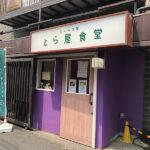 西荻窪に南インド料理店が新オープン!野菜とスパイスの調和が最高のミールス専門店