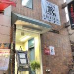 吉祥寺に炭火焼肉店「ホルモン焼道場 蔵」がオープンへ!求人情報も