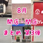 吉祥寺|8月開店・閉店まとめ第3弾!ロヂャース新情報含め開店2店と閉店2店