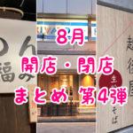 吉祥寺|8月開店・閉店まとめ第4弾!驚きのそば屋含め開店3店と閉店1店の情報掲載