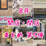 吉祥寺|8月開店・閉店まとめ第5弾!月末怒涛の開店6店と閉店2店