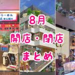 吉祥寺|8月開店・閉店&求人まとめ!個性あふれる開店6店と閉店2店