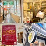 吉祥寺 2020年3月の開店・閉店情報まとめ 第3弾【全8店舗】