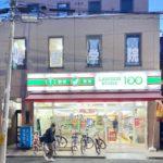 五日市街道沿いの「ローソンストア100 吉祥寺本町店」が閉店へ