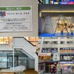吉祥寺|2020年3月の開店・閉店情報まとめ【全11店舗】