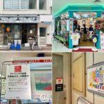吉祥寺|2020年3月の開店・閉店情報まとめ 第2弾【全14店舗】