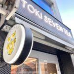 吉祥寺駅前のタピオカドリンク店「東季17」が閉店へ!オープン当初は行列も
