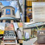 吉祥寺|2020年4月の開店・閉店情報まとめ!逆境の中、6店舗がオープン