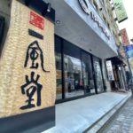 7月27日、博多ラーメン店「一風堂 吉祥寺店」が移転オープン