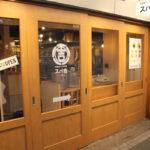 ハモニカ横丁にある生パスタ専門店「スパ吉」が閉店へ