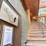 井の頭公園入口の和食ダイニング「金の猿」が閉店へ