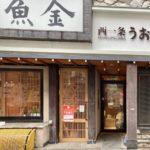 吉祥寺・東急裏エリアの居酒屋「西一条魚金」が閉店