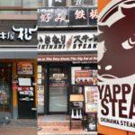 吉祥寺にあるステーキ屋松、いきステ、やっぱりステーキの大手3店を徹底比較