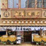 吉祥寺駅前に新オープン「立ち寿司横丁」レポ!昼は回らないのに599円〜で大満足